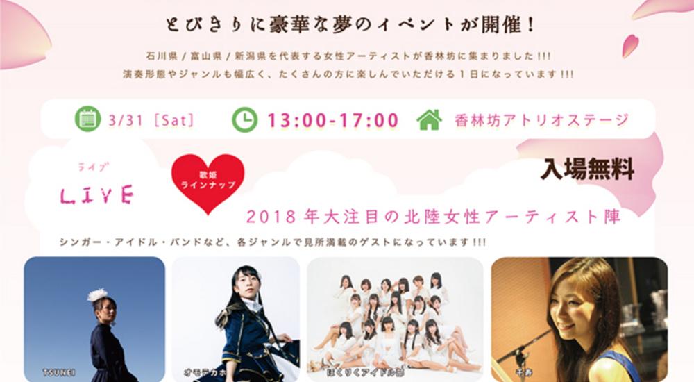 HELLO FIVE×TSUTAYAによる「北陸の歌姫みぃ〜つけた-2nd Heart-」が2018年3月31日開催!