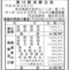 マーク ジェイコブス ジャパン株式会社 第10期決算公告