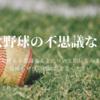 三大野球の不思議なこと