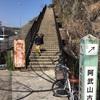 【大阪】阿武山稲荷神社、のち阿武山古墳