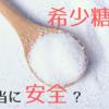 糖質制限するなら必須の【希少糖】って本当に安全なの?