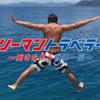 【速報 と 今の気持ち】リートラT、販売開始24時間で80着突破!