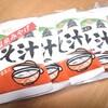 島原のお土産  新商品(ゆり姉基準)