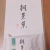 広島ブランドのお菓子、やまだ屋の「桐葉菓」ってどんなお菓子?