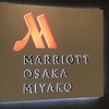 【SPGアメックスで快適出張!】マリオット大阪都ホテル 〜 ANA旅作でもアップグレードされました