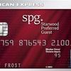 (SPG) SPG アメックスカード