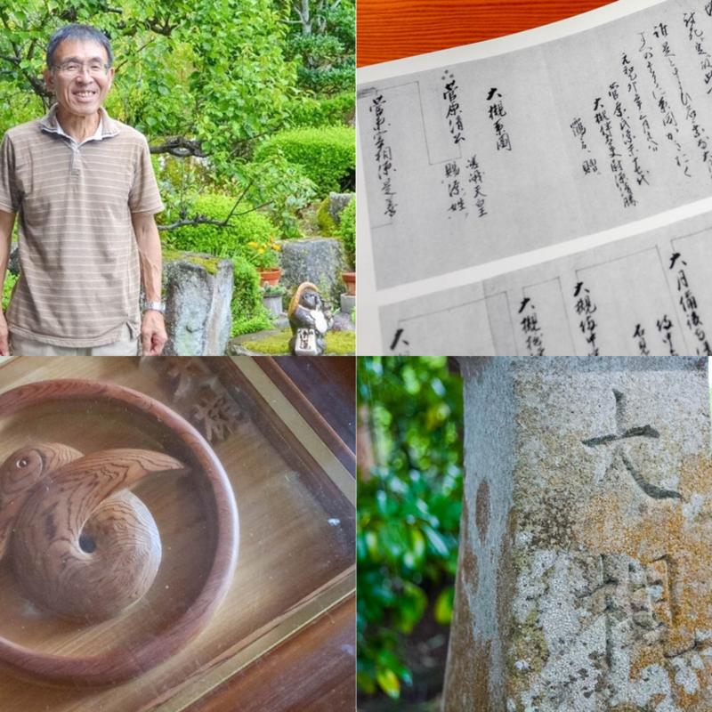 綾部市で多い名字、1位の四方(しかた)さん、2位の大槻さん そのルーツに迫る!
