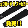 【ジャッカル】夏の日差しから守るUVケアアイテム「レッグガード & アームガード」発売!
