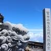 そして下山。富士登山完遂!<8合5尺→麓>