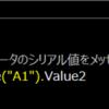 【Excel VBA学習 #3】セルのシリアル値を取得する