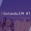Gotanda.EM #1 のイベントレポート!