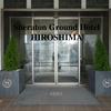 【SPG アメックス】シェラトン グランドホテル 広島に泊まってきました。