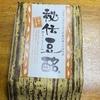 雑感 Vol.121 ~豆酩~