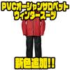 【ダイワ】耐久性と防汚性に優れたアパレル「PVCオーシャンサロペットウィンタースーツ」に新色追加!