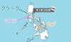 フィリピン留学先としてクラーク地域が人気な3つの理由