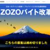 ZOZO 時給最大1300円で2000人バイト採用が3日で受付終了!やっぱりプロモーションがとてつもなくうまい。