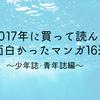 2017年に買って読んで面白かったマンガ16選~少年誌&青年誌編~