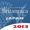ブリタニカ / マイペディア / 広辞苑 | iPhone・iPad百科事典アプリ比較