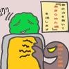 金縛り【完全攻略法】の4コマ