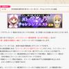 【マギレコ】メインストーリー第2部にボイスが実装!チャレンジクエストもあるよ!