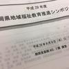 聴講:平成29年度 静岡県地域福祉教育推進シンポジウム