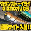 【クワイエットファンク】ギズモオリカラ「デカダンストーイライトSBXP、GSXN」通販サイト入荷!