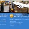 ファンくるの空港内店舗ラリーで謝礼最大7000円貰える!!