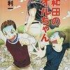 【読書感想文】 中場利一/岸和田のカオルちゃん 【2010年刊行】