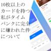 タイムバンクのアプリ口コミ・評判!クレジットカードが登録できないとなり、調べた結果!招待コード入力で300円はとりあえず獲得出来る!