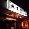 社畜in熊本④