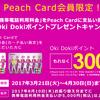 Peach CardでOki Dokiポイントプレゼント