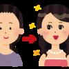 【学生~社会人男女】1000円以下ですぐできる垢抜け方法