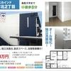 平成30年 鳥取大学 後期試験 アパート探し 部屋探し 人気のオール電化 独立洗面台付 エル・オフィス