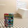 【月イチ掃除】洗濯槽と給水ホースを一度でスッキリ
