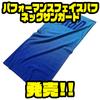 【バスブリゲード】ロングタイプのUVカット機能付きネックゲーター「パフォーマンスフェイスバフ ネックサンガード」発売!