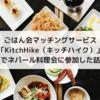 ごはん会マッチングサービス「KitchHike(キッチハイク)」でネパール料理会に参加した話