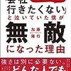 一筆書き系ぶんがく 作品NO.50 俺は無敵だあーーーー!!!