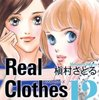 槇村さとる『Real Clothes』12巻
