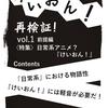 冬コミ(C91)で既刊の『けいおん!』考察本を委託頒布します