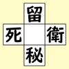【脳トレ】漢字穴埋めで頭の体操 277問目