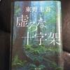東野圭吾著「虚ろな十字架」を読み終わった!