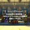 【World of Warcraft】オークションハウスの価格をリサーチしてみた