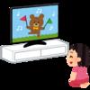 いつから赤ちゃんにテレビを見せる?影響と近くで見ない対策