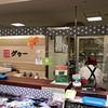 和惣本家 グゥー エスタ札幌店 / 札幌市中央区北5条西2丁目 札幌エスタ B1F