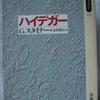ジョージ・スタイナー「ハイデガー」(岩波現代文庫)-1