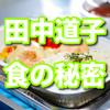 【今夜くらべてみました】田中道子おすすめ、健康食の宅配!