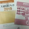 ヨカッタ!日能研 2019 オン・ザ・ロード(受験報告会)