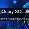 【BigQuery演習】JSON文字列をSQLで展開してみよう!【JSON関数】