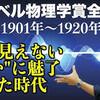 ノーベル物理学賞全解説①(1901~1920)