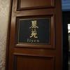 リッツカールトン・クアラルンプール 広東料理レストランの麗苑(Li Yen:リエン)をランチ利用